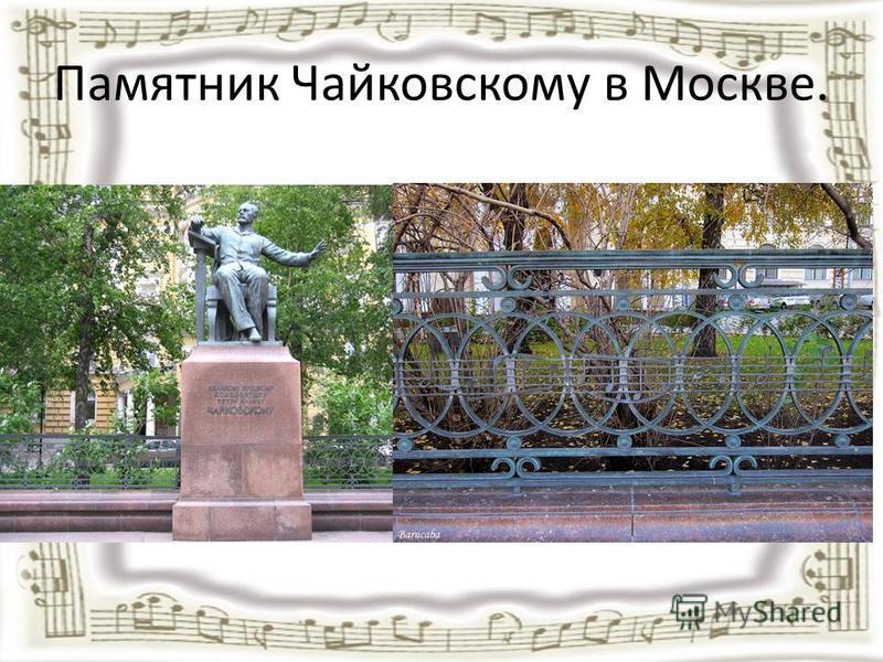 Памятник Чайковскому в Москве.