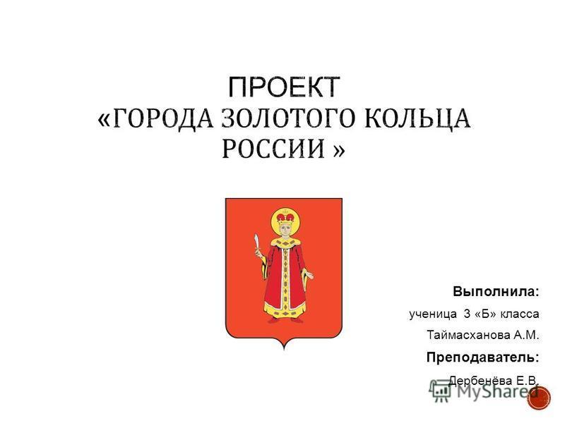 Выполнила: ученица 3 «Б» класса Таймасханова А.М. Преподаватель: Дербенёва Е.В.