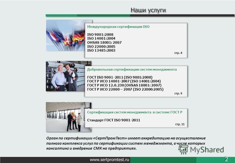 Добровольная сертификация систем менеджмента ГОСТ ISO 9001-2011 (ISO 9001:2008) ГОСТ Р ИСО 14001-2007 (ISO 14001:2004) ГОСТ Р ИСО 12.0.230 (OHSAS 18001: 2007) ГОСТ Р ИСО 22000 – 2007 (ISO 22000:2005) Сертификация систем менеджмента в системе ГОСТ Р С