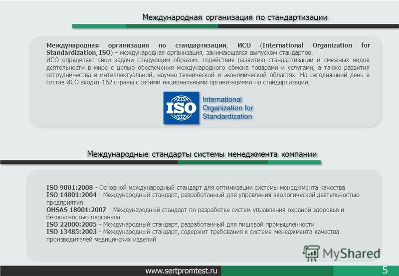 Международная организация по стандартизации Международная организация по стандартизации, ИСО (International Organization for Standardization, ISO) – международная организация, занимающаяся выпуском стандартов. ИСО определяет свои задачи следующим обр