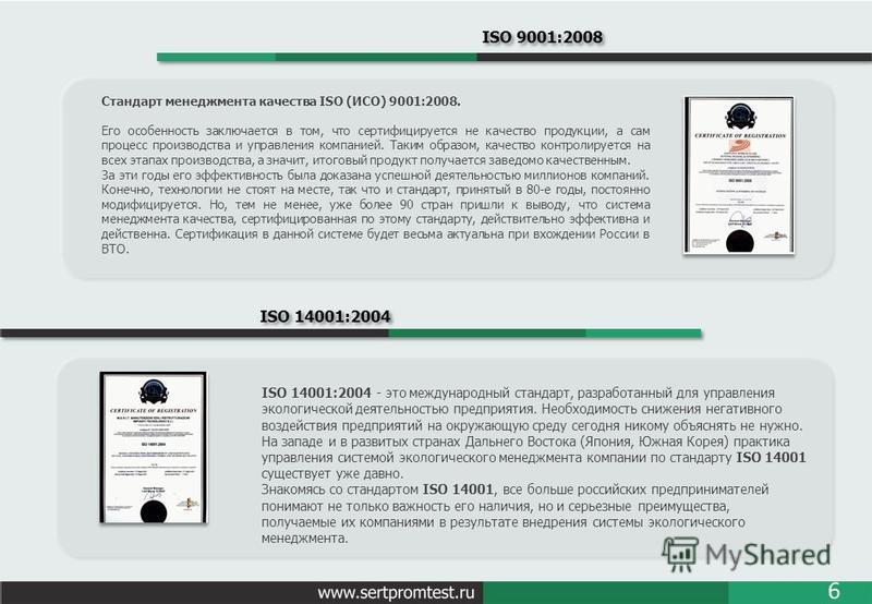 ISO 9001:2008 Стандарт менеджмента качества ISO (ИСО) 9001:2008. Его особенность заключается в том, что сертифицируется не качество продукции, а сам процесс производства и управления компанией. Таким образом, качество контролируется на всех этапах пр