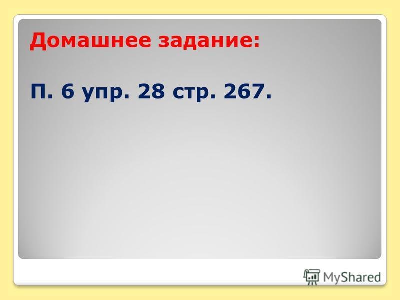 Домашнее задание: П. 6 упр. 28 стр. 267.