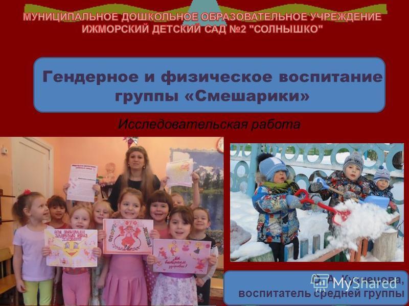Гендерное и физическое воспитание группы «Смешарики» Исследовательская работа О. А. Кузнецова, воспитатель средней группы