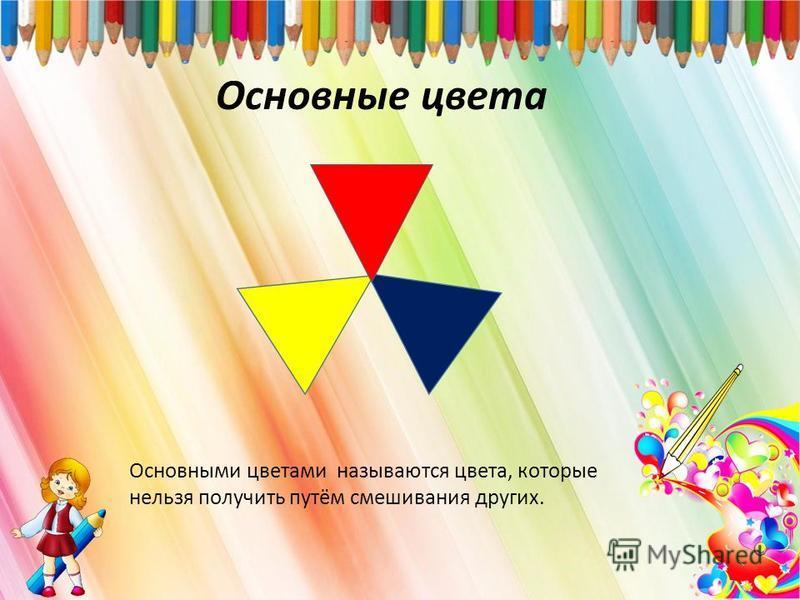 Основные цвета Основными цветами называются цвета, которые нельзя получить путём смешивания других.