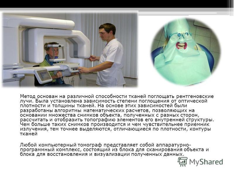Метод основан на различной способности тканей поглощать рентгеновские лучи. Была установлена зависимость степени поглощения от оптической плотности и толщины тканей. На основе этих зависимостей были разработаны алгоритмы математических расчетов, позв