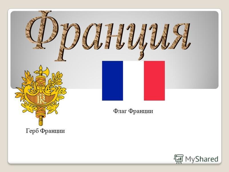 Герб Франции Флаг Франции
