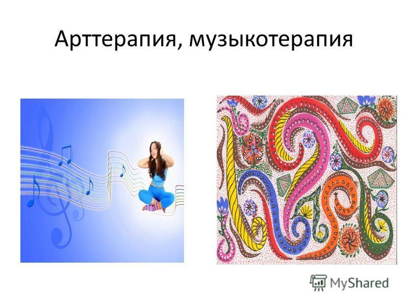 Арттерапия, музыкотерапия