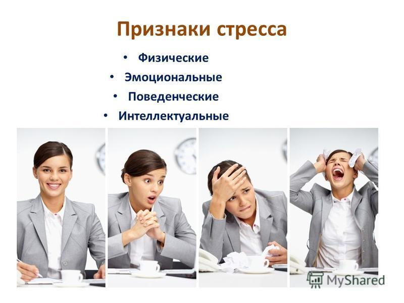 Признаки стресса Физические Эмоциональные Поведенческие Интеллектуальные