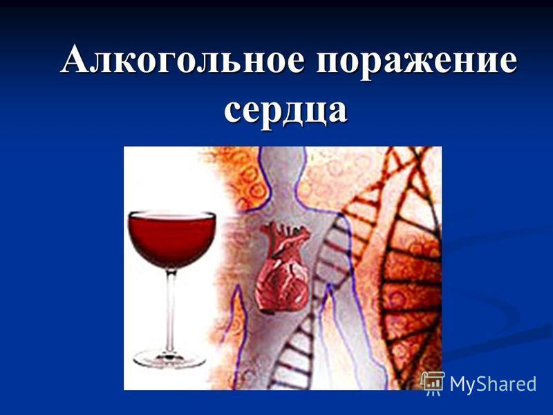 Алкогольное поражение сердца Алкогольное поражение сердца