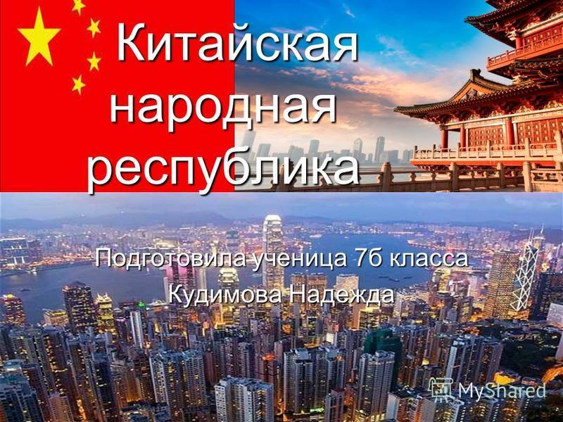 Китайская народная республика Китайская народная республика Подготовила ученица 7 б класса Кудимова Надежда
