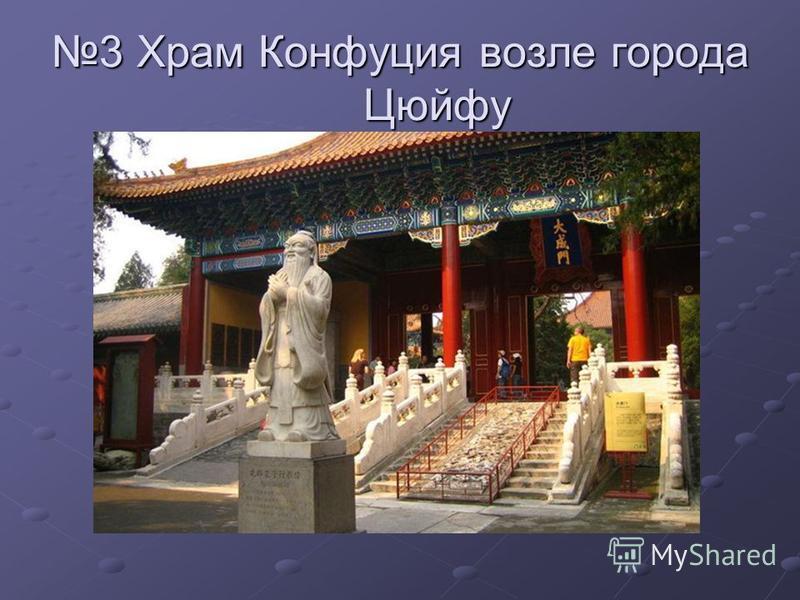 3 Храм Конфуция возле города Цюйфу