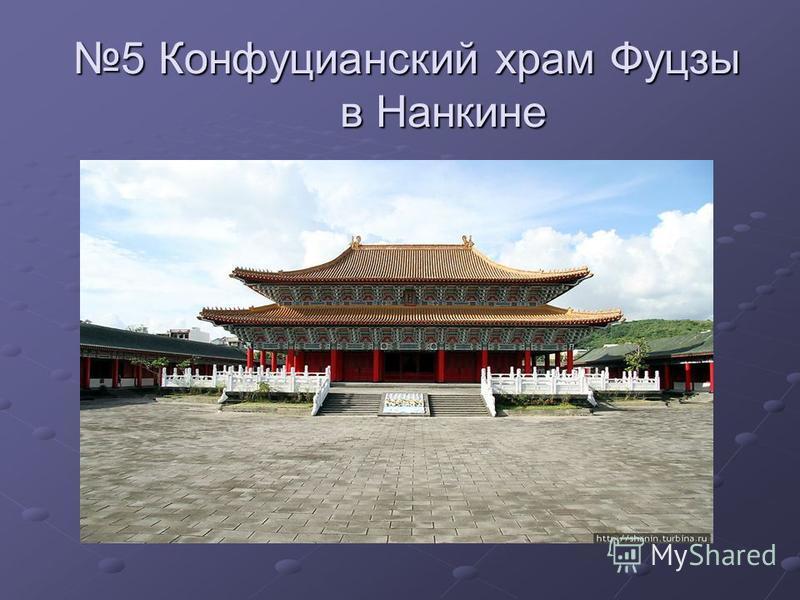5 Конфуцианский храм Фуцзы в Нанкине