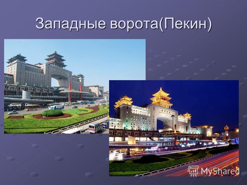 Западные ворота(Пекин)