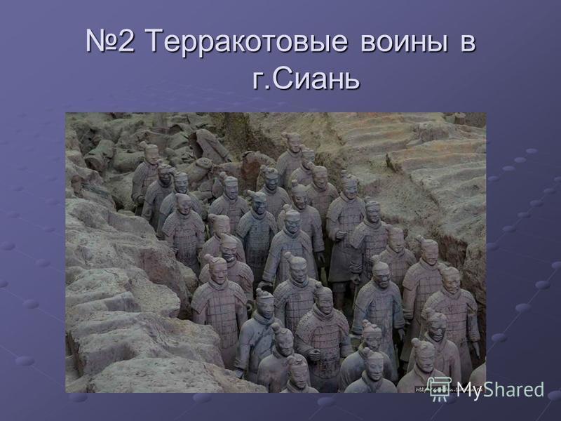 2 Терракотовые воины в г.Сиань