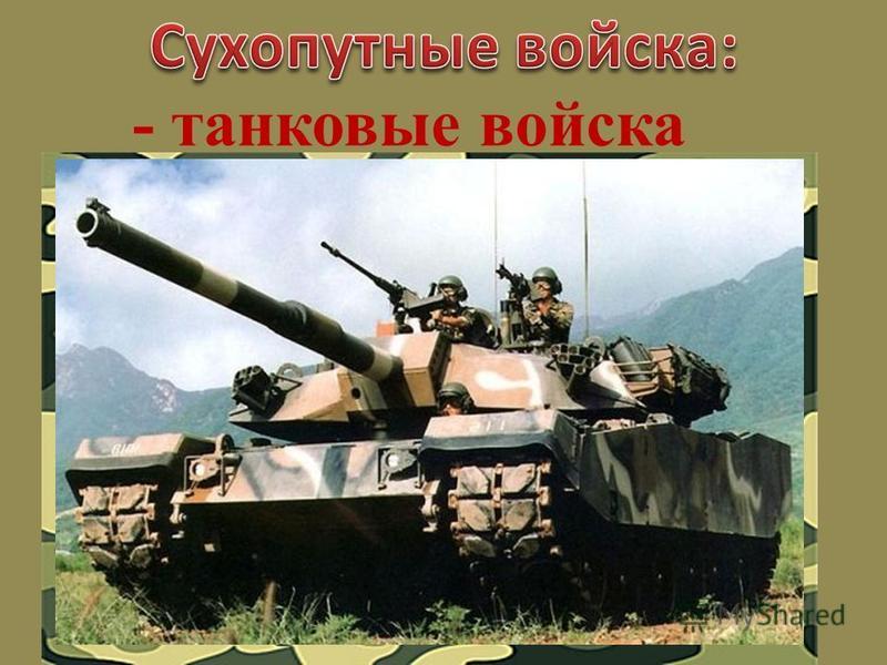 - танковые войска
