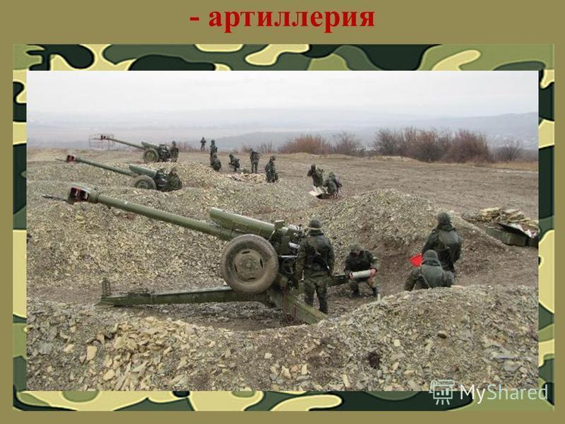 - артиллерия
