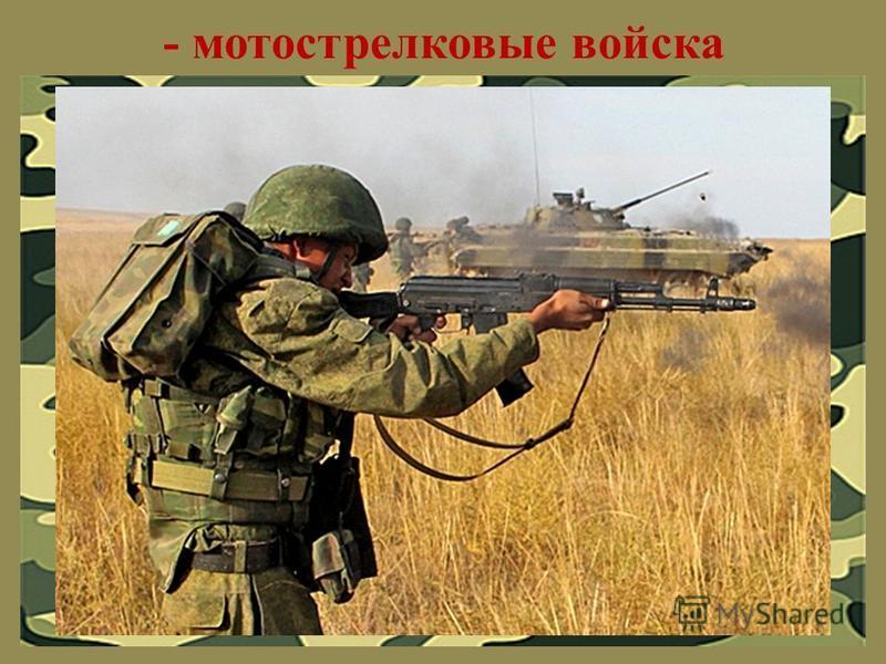 - мотострелковые войска