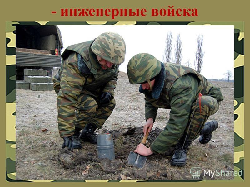 - инженерные войска