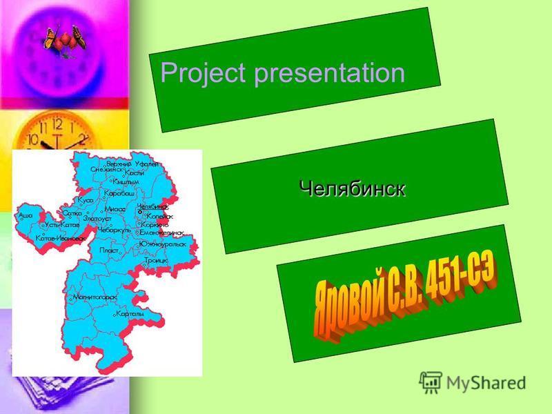 Project presentation Челябинск