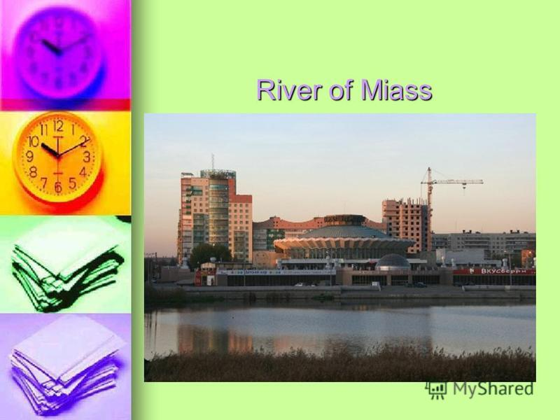 River of Miass