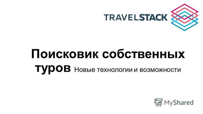 Поисковик собственных туров Новые технологии и возможности