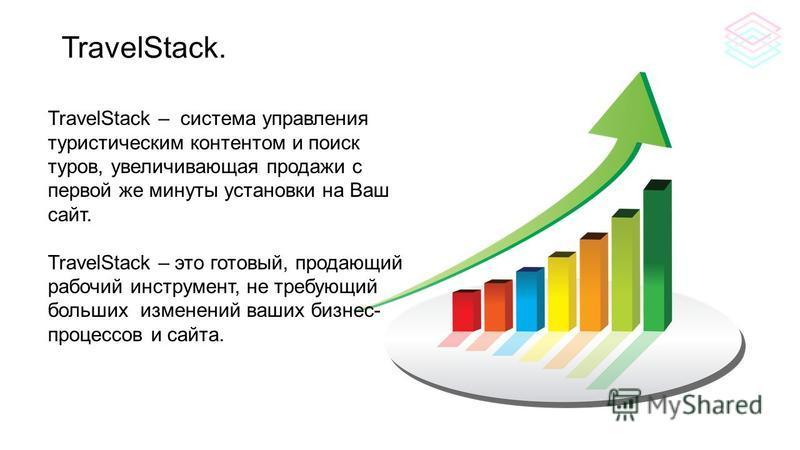TravelStack. TravelStack – система управления туристическим контентом и поиск туров, увеличивающая продажи с первой же минуты установки на Ваш сайт. TravelStack – это готовый, продающий рабочий инструмент, не требующий больших изменений ваших бизнес-
