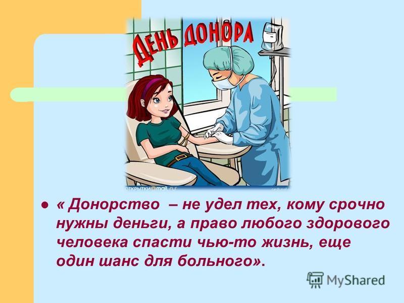 « Донорство – не удел тех, кому срочно нужны деньги, а право любого здорового человека спасти чью-то жизнь, еще один шанс для больного».