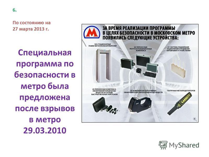 6. По состоянию на 27 марта 2013 г. Специальная программа по безопасности в метро была предложена после взрывов в метро 29.03.2010