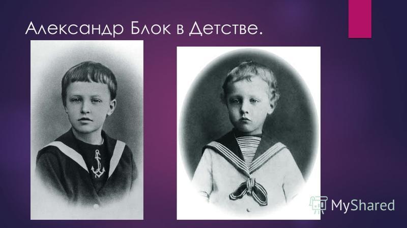 Александр Блок в Детстве.