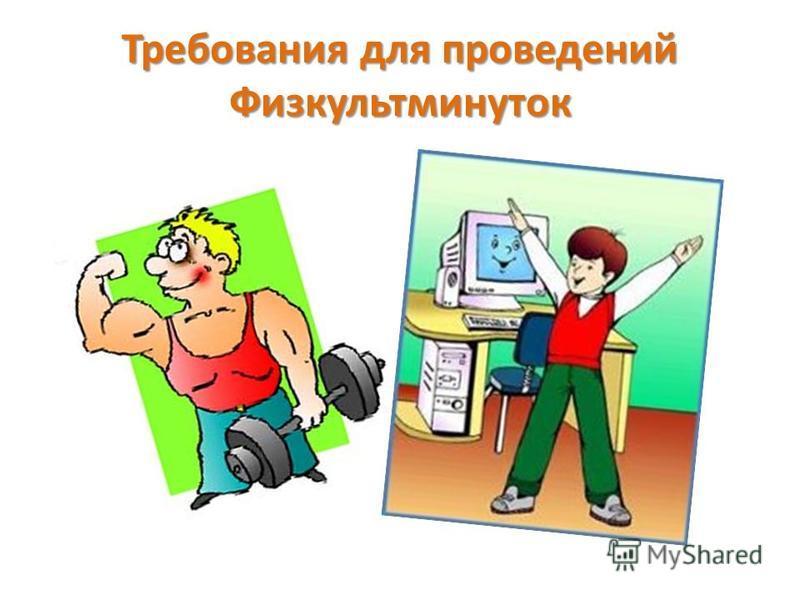 Требования для проведений Физкультминуток