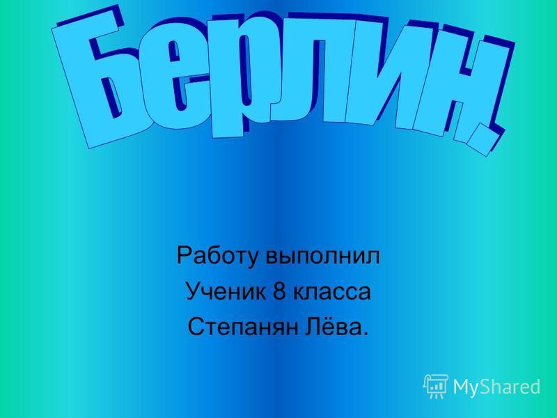 Работу выполнил Ученик 8 класса Степанян Лёва.