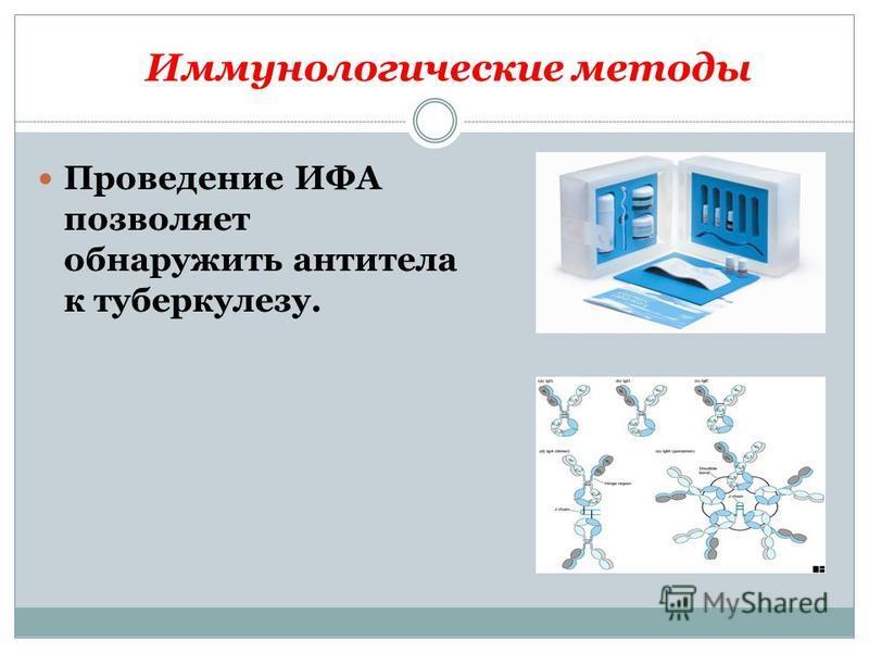 Иммунологические методы Проведение ИФА позволяет обнаружить антитела к туберкулезу.