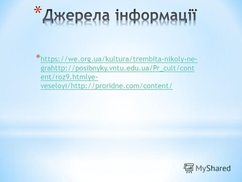 * https://we.org.ua/kultura/trembita-nikoly-ne- grahttp://posibnyky.vntu.edu.ua/Pr_cult/cont ent/roz9.htmlye- veseloyi/http://proridne.com/content/ https://we.org.ua/kultura/trembita-nikoly-ne- grahttp://posibnyky.vntu.edu.ua/Pr_cult/cont ent/roz9.ht