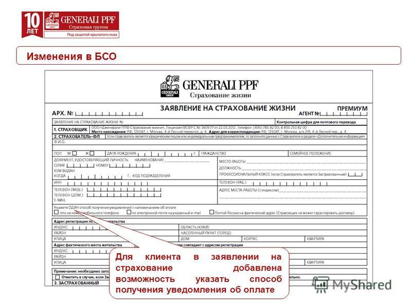Изменения в БСО Для клиента в заявлении на страхование добавлена возможность указать способ получения уведомления об оплате