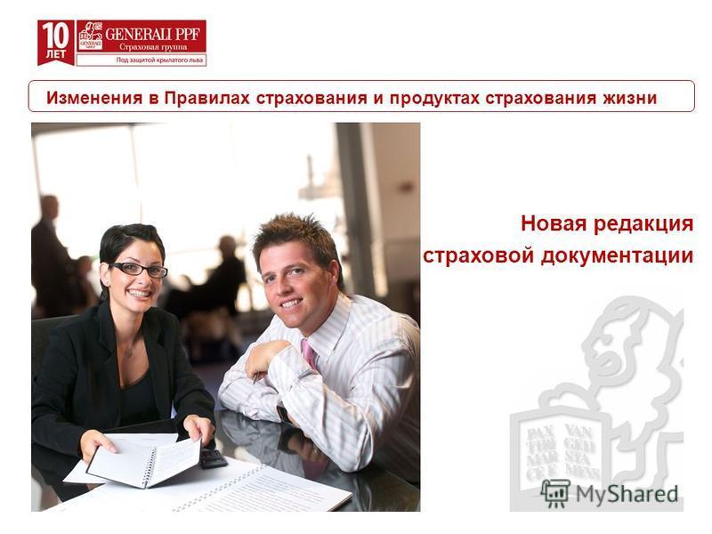 Изменения в Правилах страхования и продуктах страхования жизни Новая редакция страховой документации