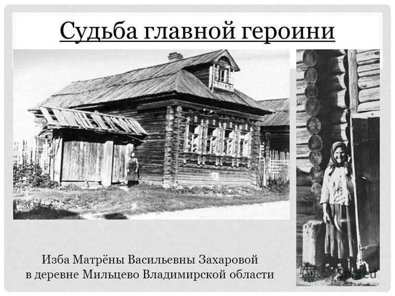 Судьба главной героини Изба Матрёны Васильевны Захаровой в деревне Мильцево Владимирской области