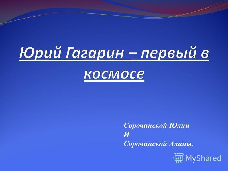 Сорочинской Юлии И Сорочинской Алины.