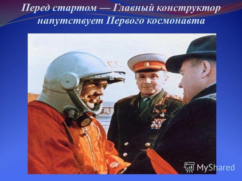 Перед стартом Главный конструктор напутствует Первого космонавта