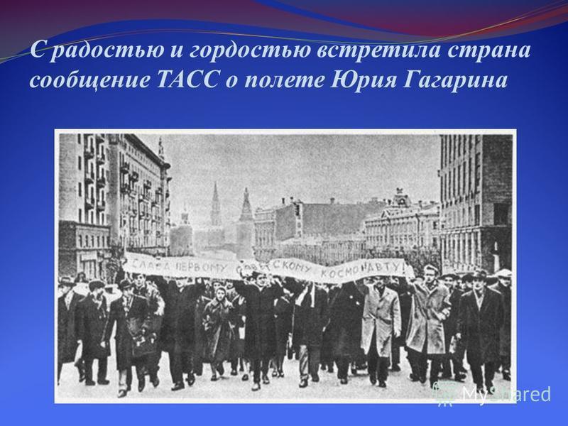С радостью и гордостью встретила страна сообщение ТАСС о полете Юрия Гагарина