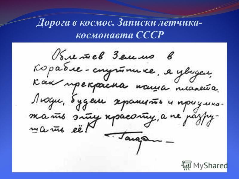 Дорога в космос. Записки летчика- космонавта СССР