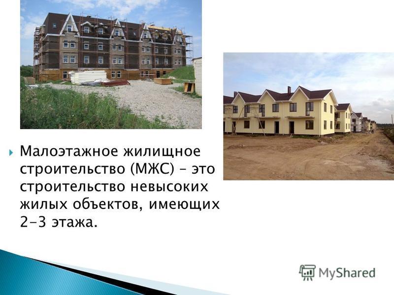 Малоэтажное жилищное строительство (МЖС) – это строительство невысоких жилых объектов, имеющих 2-3 этажа.