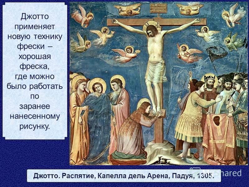 Джотто применяет новую технику фрески – хорошая фреска, где можно было работать по заранее нанесенному рисунку. Джотто. Распятие, Капелла дель Арена, Падуя, 1305.