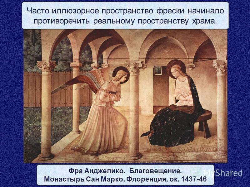 Фра Анджелико. Благовещение. Монастырь Сан Марко, Флоренция, ок. 1437-46 Часто иллюзорное пространство фрески начинало противоречить реальному пространству храма.