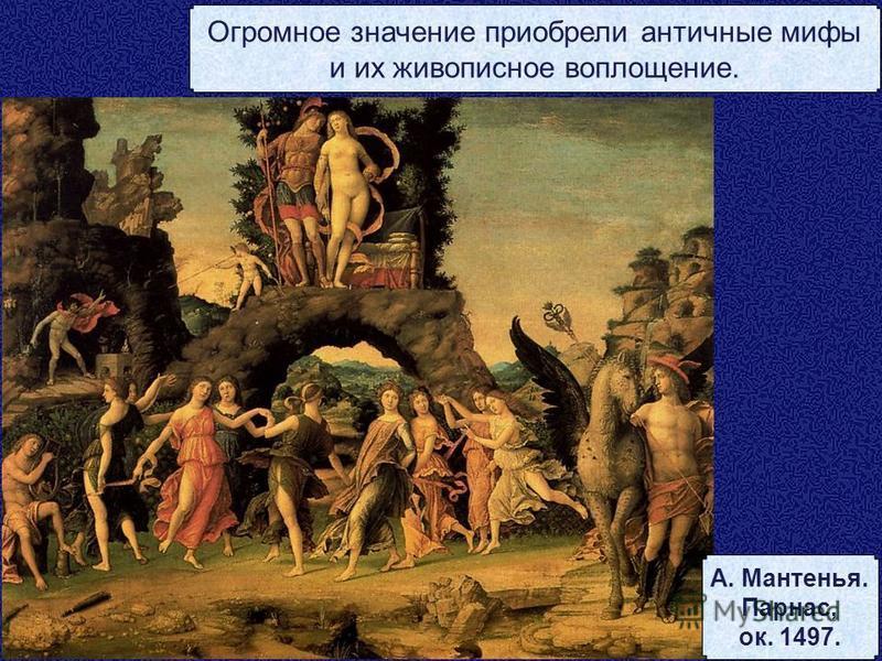 Огромное значение приобрели античные мифы и их живописное воплощение. А. Мантенья. Парнас, ок. 1497.