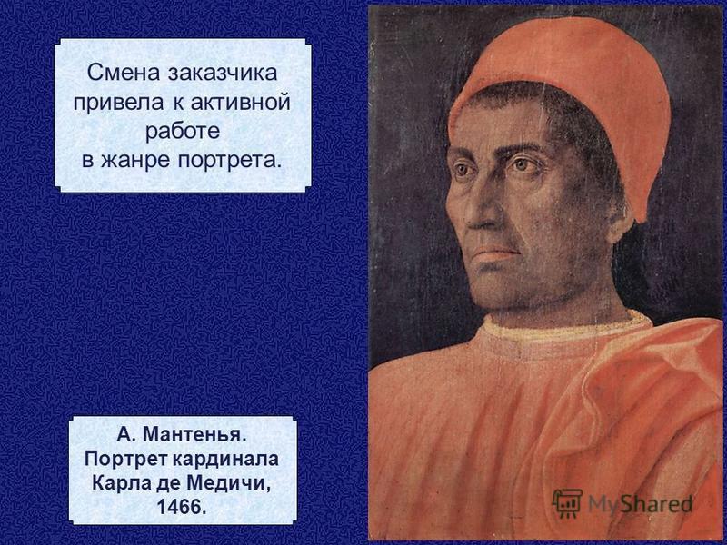 Смена заказчика привела к активной работе в жанре портрета. А. Мантенья. Портрет кардинала Карла де Медичи, 1466.