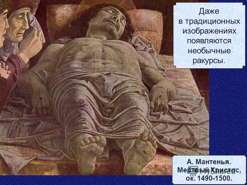 Даже в традиционных изображениях появляются необычные ракурсы. А. Мантенья. Мертвый Христос, ок. 1490-1500.
