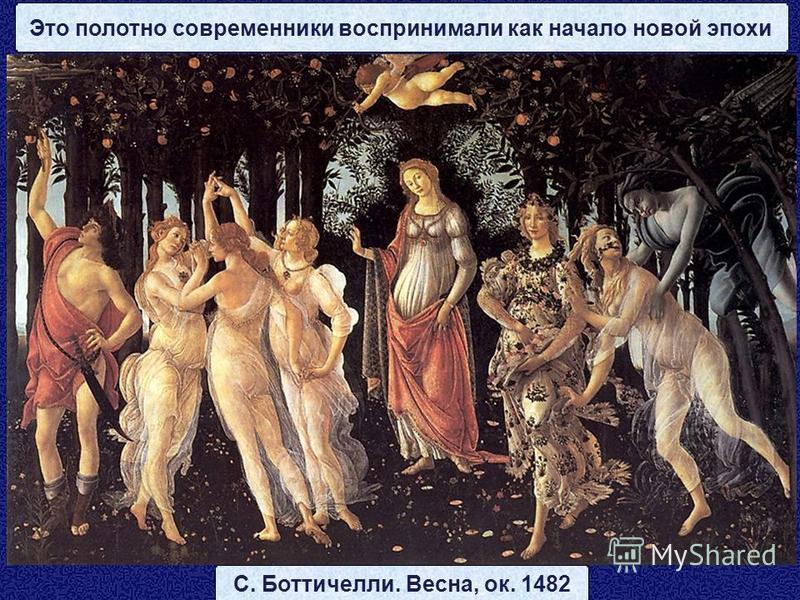 С. Боттичелли. Весна, ок. 1482 Это полотно современники воспринимали как начало новой эпохи