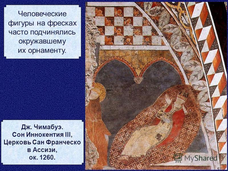 Человеческие фигуры на фресках часто подчинялись окружавшему их орнаменту. Дж. Чимабуэ. Сон Иннокентия III, Церковь Сан Франческо в Ассизи, ок. 1260.