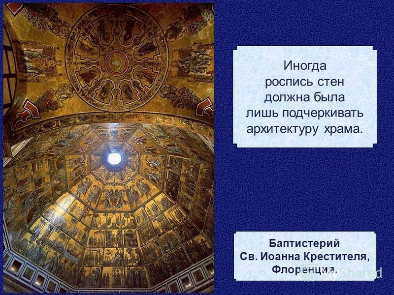 Иногда роспись стен должна была лишь подчеркивать архитектуру храма. Баптистерий Св. Иоанна Крестителя, Флоренция.