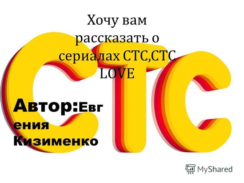 Хочу вам рассказать о сериалах СТС,СТС LOVE Автор: Евг ения Кизименко